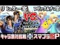 【スマブラSP】キャラ窓対抗戦 リヒター窓 VS ロゼッタ&チコ窓 - 【Smash Ultimate…
