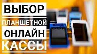 видео Онлайн касса эвотор 7.3 с АКБ и фискальным накопителем на 36 месяцев