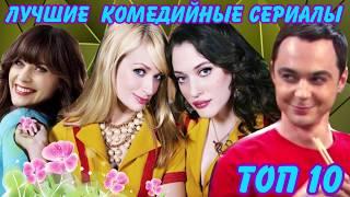 Лучшие комедийные сериалы / ТОП 10 ситкомов