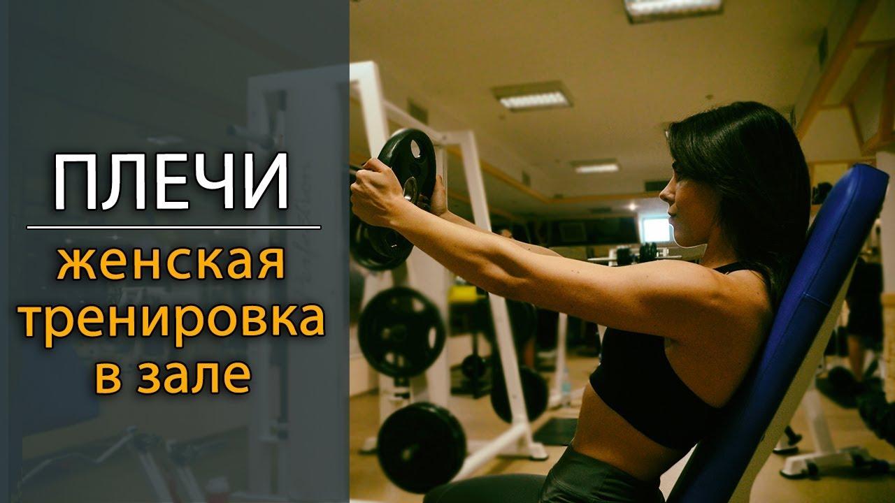 Бикини Топ на Одно Плечо. Отличные Упражнения Плечи для Девушек в Тренажерном Зале