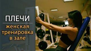Отличные упражнения на плечи для девушек в тренажерном зале
