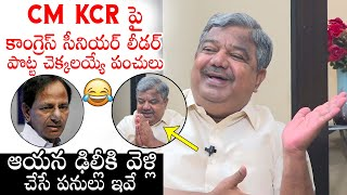 EXCLUSIVE: Congress Senior Leader Guduru Narayana Reddy HILARIOUS Comments On CM KCR | PQ