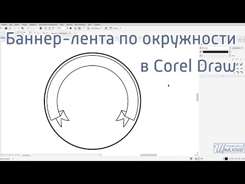Баннер-лента по окружности в Corel Draw