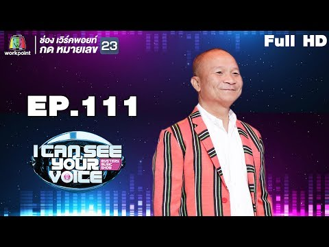 I Can See Your Voice -TH | EP.111 | หม่ำ จ๊กม๊ก  | 4 เม.ย. 61 Full HD