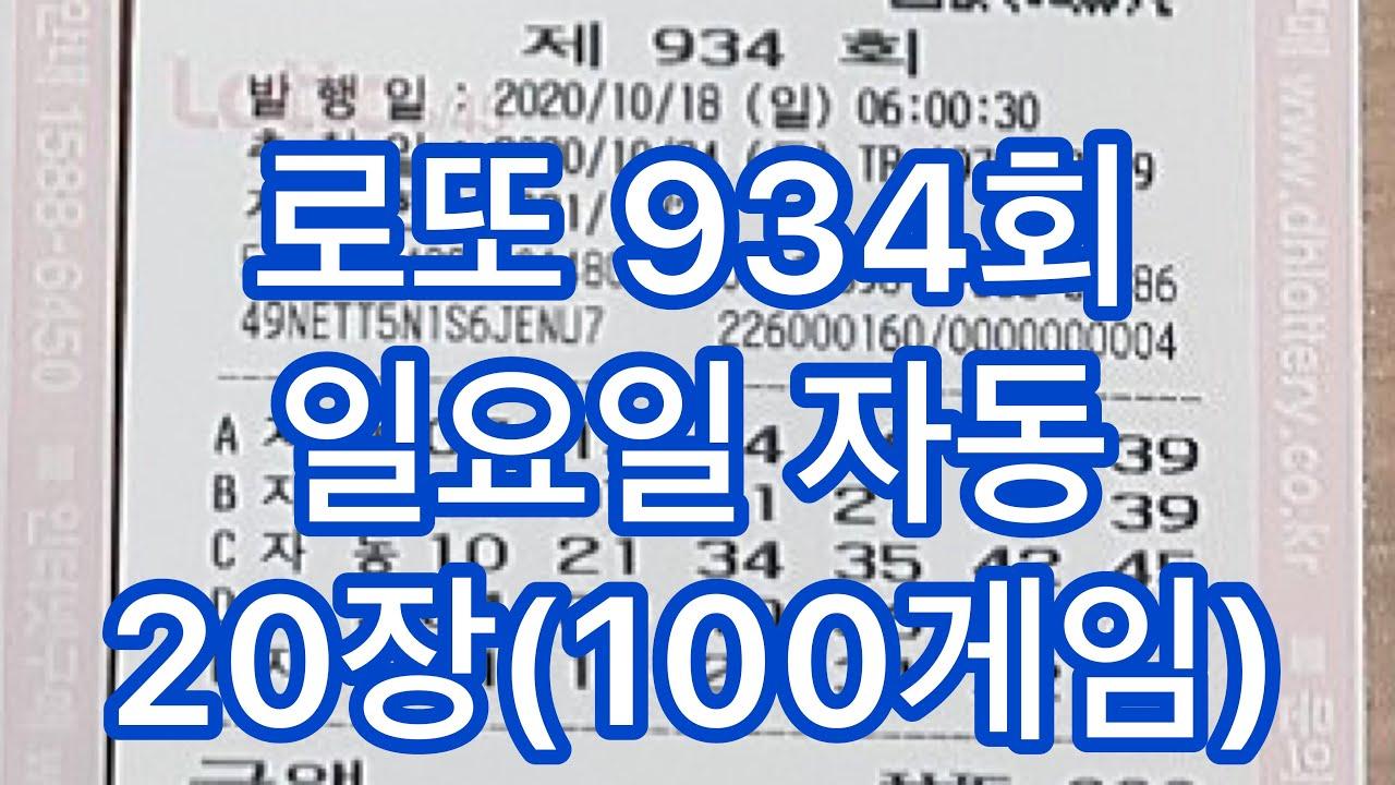 로또 934회 일요일 자동사진 20장(100게임)