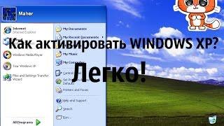 Как активировать WINDOWS XP?