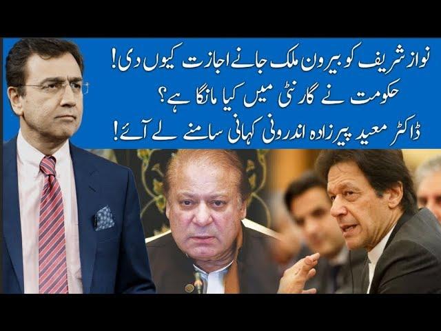Hard Talk Pakistan With Dr Moeed Pirzada | 12 November 2019 | Zartaj Gul | 92NewsHD