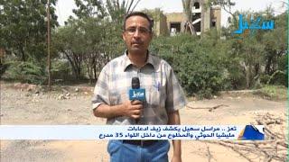 شاهد | مراسل سهيل يكشف زيف ادعاءات مليشيا الحوثي والمخلوع من داخل اللواء 35 مدرع بتعز