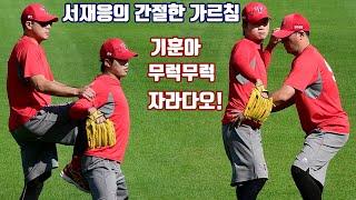 '미완성 김기훈', 서재응 코치의 간절한 가르침과 사랑...제2의 양현종이 되길