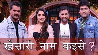 खेसारी नाम कईसे | The Kapil Sharma Show | Khesari Lal Yadav, Dinesh Lal, Amrapali, Rani