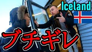 【最悪】アイスランドでレンタカー会社と対立してブチギレ大論争に…[Iceland TripEP.1]controversy with car rental company