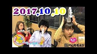 [KissFMKOBE]Kiss Music Presenter20171026ゲスト出演 咲良菜緒 大黒柚...