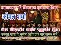 Komal Sharma Jaipur With Naresh Musical Group Delhi (श्री श्याम मंदिर नलोई धाम किर्तन)