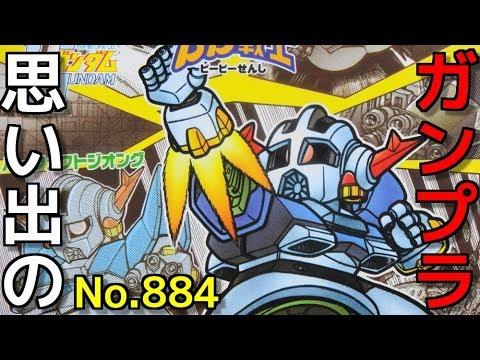 884 BB戦士No.16  ジオング   『SDガンダムBB戦士』