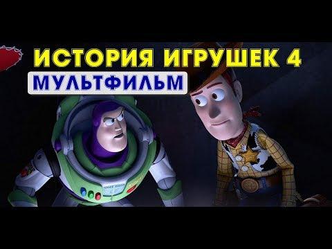 История игрушки 4 мультфильм