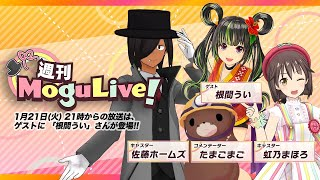 「おきなわ部」根間ういさんがゲスト!VTuber情報番組「週刊MoguLive!」 【1/21 21時】