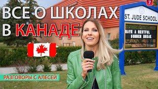 ШКОЛА В КАНАДЕ. КАК ВЫБРАТЬ? / Иммиграция в Канаду 2018