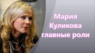 Мария Куликова  главные роли
