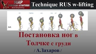 Technique W-lifting. Setting feet when sending Jerk / Постановка ног в Толчке с груди