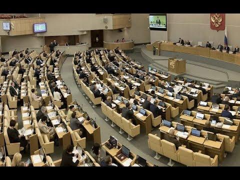 Заседание Госдумы. Полное видео