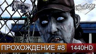 The Walking Dead Season 2 Прохождение - Все Плохо - Часть 8