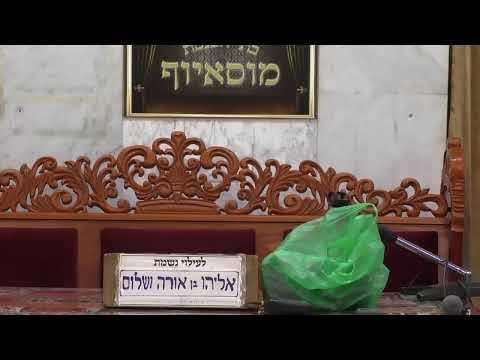 שידור חי בית הכנסת מוסיוף יום שלישי י אלול תשעט