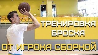 Тренировка Броска от Игрока СБОРНОЙ | Smoove