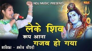 ले के शिव रूप आना गजब हो गया # Manoj Choudhary # Latest Salasar Balaji Bhajan Song 2017 # NDJ Music