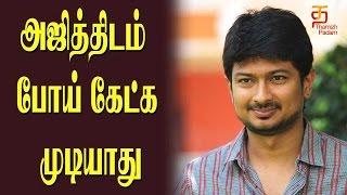 Udhayanidhi Stalin about Ajith | Saravanan Irukka Bayamaen | Tamil Movie | Thamizh Padam