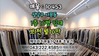 청주시내 옷가게매물임대/의류매장 양도양수 매물번호: 1…