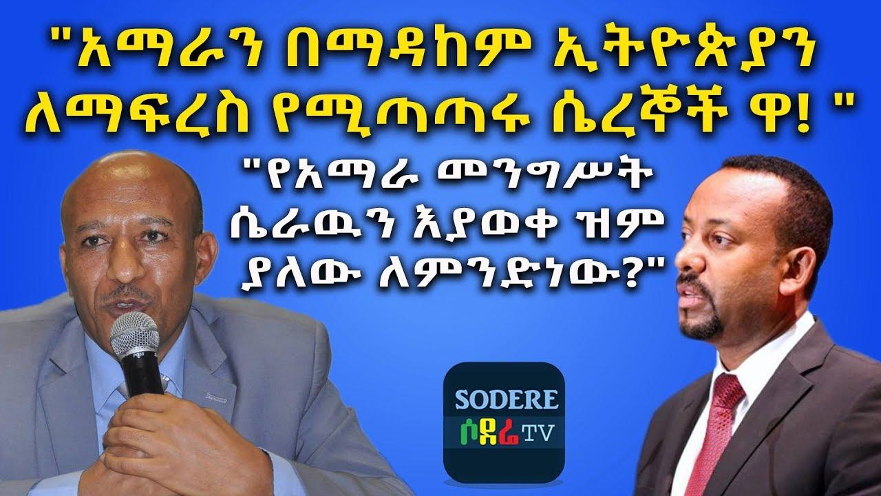 የአማራ መንግሥት ሴራዉን እያወቀ ዝም ያለው ለምንድነው?The latest Sodere Ethiopian News October  07, 2019
