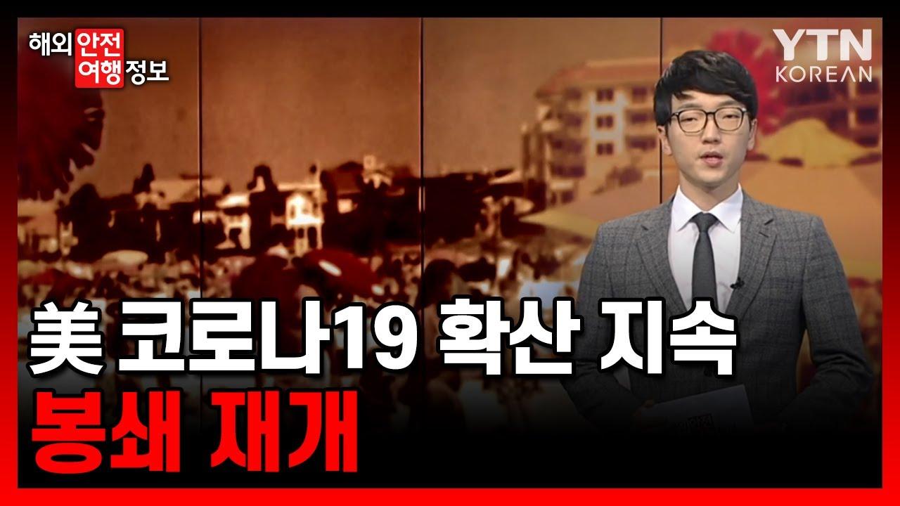 美 코로나19 확산 지속…봉쇄 재개 / YTN KOREAN