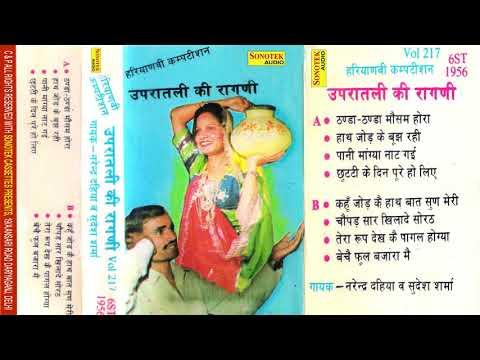 उपरातली की रागनी || Upratali Ki Ragni || Narender Dahiya || Sudesh Sharma || Rangkat || Maina Audio