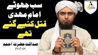 Muhammad Ali Mirza :False Mahdi Claims Were Killed محمد علی مرزا:سب جھوٹے امام مہدی قتل کئیے گئے تھے