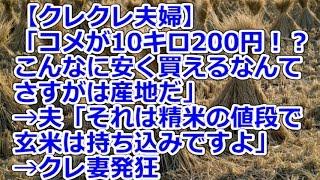 【クレクレ夫婦】 「コメが10キロ200円、こんなに安く買えるなんてさすがは産地だ」→夫「それは精米の値段で玄米は持ち込みですよ」→クレ妻発狂