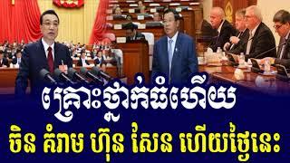 គ្រោះថ្នាក់ធំចិនគំរាមលោក ហ៊ុន សែនរឿងនេះហើយ, RFA Khmer Hot News, Cambodia News Today