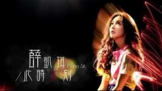 薛凱琪《此時此刻》『名媛望族』主題曲