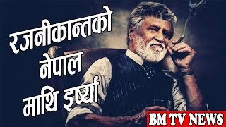 रजन क न तक न प लम थ इर ष य    bm tv news    shrawan 14