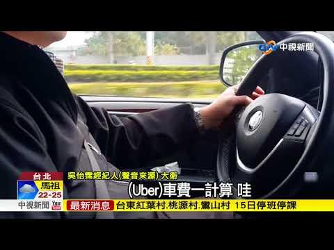 比高鐵還貴?! 搭Uber南港到中正區要1700元│中視新聞 20171014