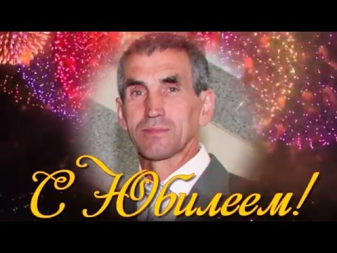 Крутое слайд-шоу папе на юбилей 60 лет Досье на юбиляра. Поздравление на юбилей.