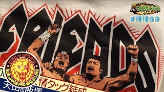 You can enjoy the matches on NJPW World! Sign up Now▷ https://goo.g...
