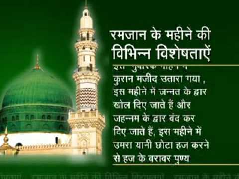 Holy month of Ramadan begins today (Hindi)