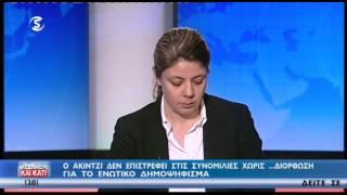 Συζήτηση  για το Κυπριακό 2