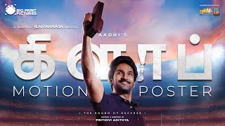 Clap - Moviebuff Motion Poster | Aadhi Pinnisetty | Ilaiyaraaja |Prithivi Adithya