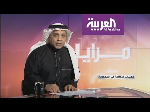 مرايا | الهيئات الثقافية في السعودية  - 17:00-2020 / 2 / 11