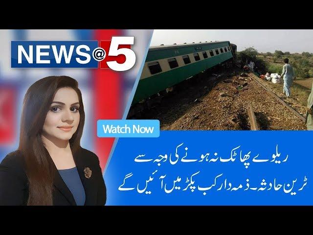 NewsAt5   Problems of railway stations nowadays   17 Oct 2018   92NewsHD