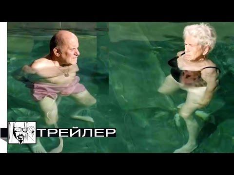 Молодость 2015 | Русский HD трейлер | Фильм Паоло Соррентино | Гуляй, душа!