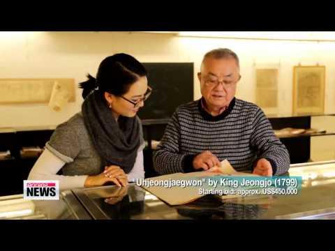 Auction preserves Korean heritage through rare items   화봉현장경매