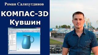 КОМПАС-3D. Урок. Поверхностное моделирование. Кувшин(Полный курс здесь: http://model.kompas3d.su Мой блог: http://saprblog.ru Группа вконтакте: http://vk.com/vkompase., 2014-02-09T20:02:44.000Z)