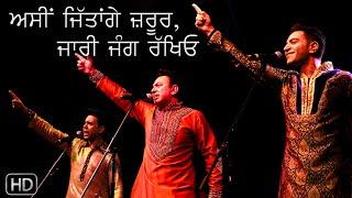 ਜਾਰੀ ਜੰਗ ਰੱਖਿਓ - Jari Jang Rakhio - Manmohan Waris, Kamal Heer & Sangtar